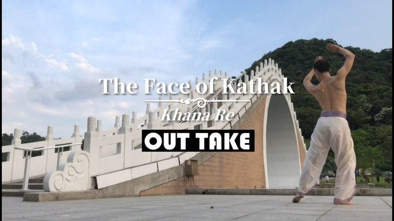 RickyQ-Kanha Re | Out Take | NG花絮 | 就是不停的轉圈