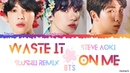 (Eng/Kor) |Original| Steve Aoki ft. BTS - 'Waste It On Me' (Slushii REMIX) Lyrics