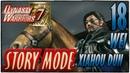 Story Mode ◄ Dynasty Warriors 7 ► Wei Глава 18: Xiahou Dun