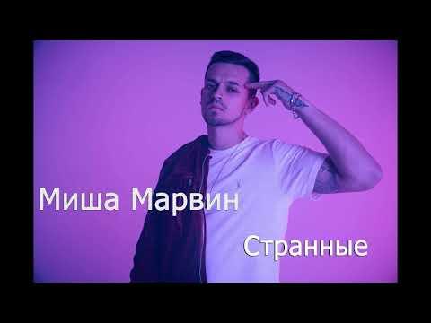 Миша Марвин - Странные (Премьера 2018)