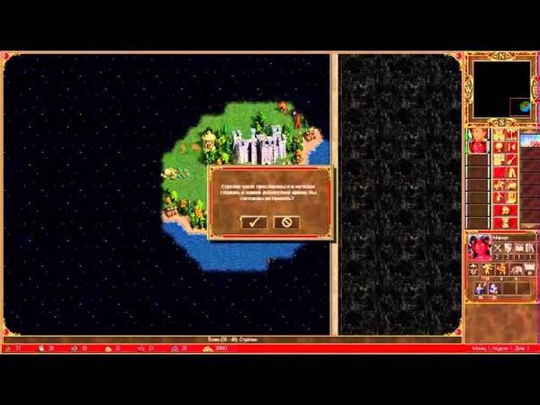 Герои 3 Возрождение Эрафии Часть 1
