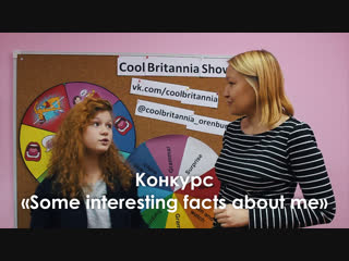 Конкурс «some interesting facts about me» /  #coolbritanniashow ❤