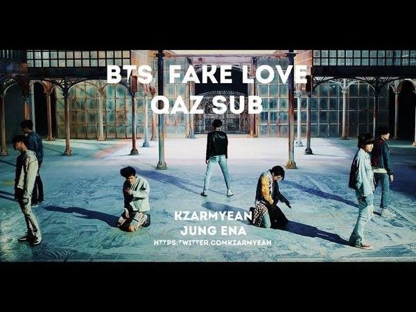 BTS - FAKE LOVE [qaz sub], қазақша субтитрлар, kazsub