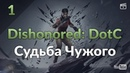 Dishonored Death of the Outsider Задание Билли Судьба Чужого