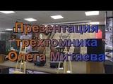 Олег Митяев. 23.05.2018 г. Презентация трехтомника