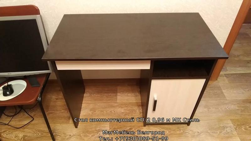 Стол компьютерный СП-2 (венге-дуб молочный) 0,96 м МК Стиль