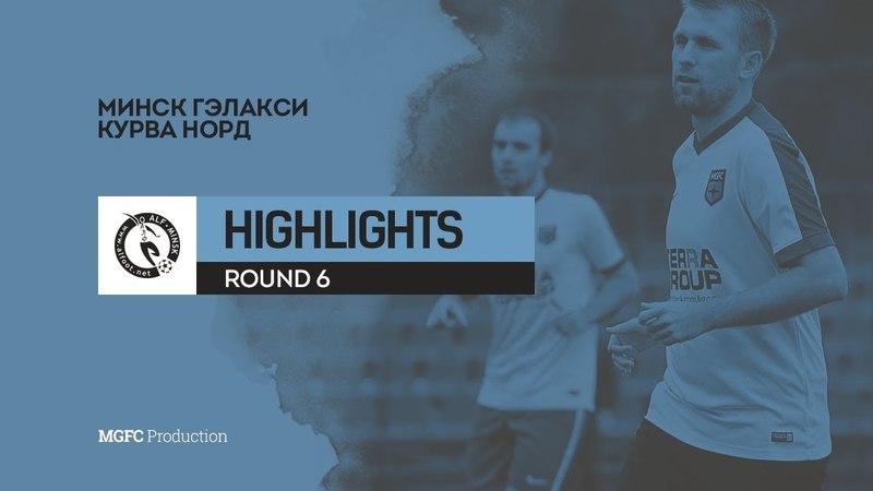 ALF 2018 6 ТУР Минск Гэлакси 6-0 Курва Норд