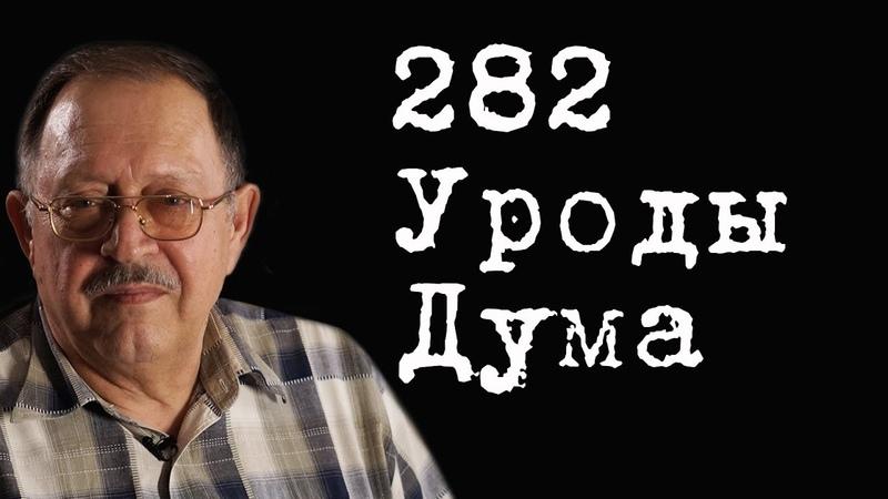 282 Уроды Дума ЮрийМухин