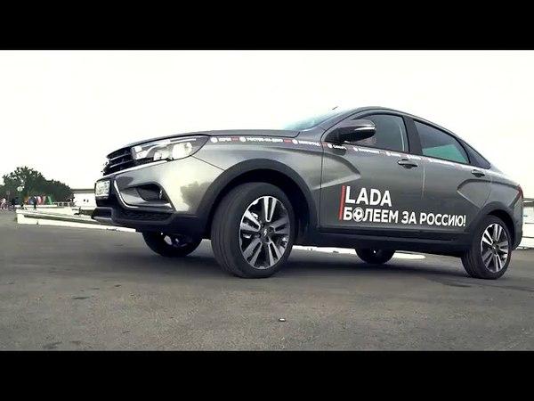 Автопробег «LADA. Болеем за Россию!». Саратов. | Road trip LADA. We support Russia!». Saratov.