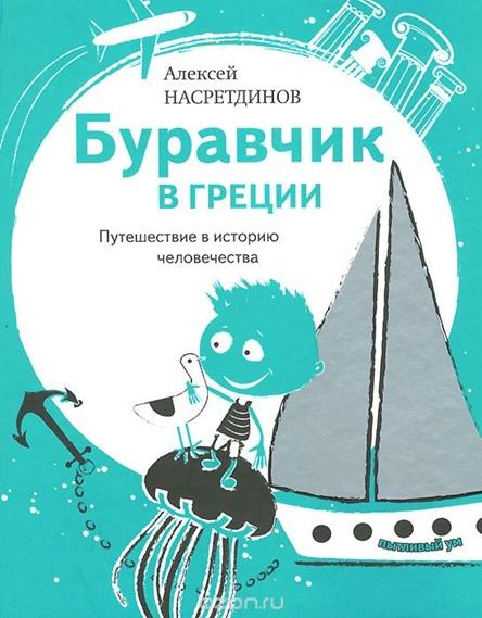 О книге «Буравчик в Греции» Алексей Насретдинов