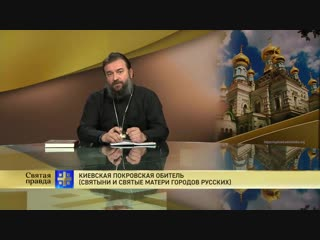 Святая правда - Киевская Покровская обитель.