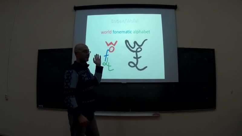 Мировой фонематический алфавит «Вофал» для обучающих программ с переключением международное-автохтонное письмо, морфологов и пут