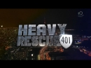 Спасатели-тяжеловесы 2 сезон 6 серия / Heavy Rescue