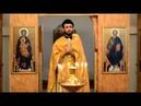 Проповедь в неделю 19-ю по Пятидесятнице. 03.11.2013 г.