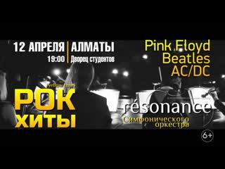 Мировые Рок-хиты • 12 апреля • Алматы