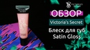 Обзор на блеск для губ Victoria's Secret Satin gloss или самые притягательные губы Обзор 361