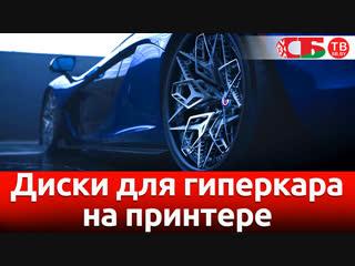 Диски для гиперкара на принтере   видео обзор авто новостей 16.11.2018