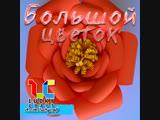 Гигантские цветы из цветной бумаги 🌸 vk.com/luckycraft – подпишись!
