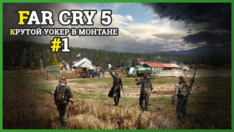 Не крутой Уокер в Монтане | Прохождение FAR CRY 5 1