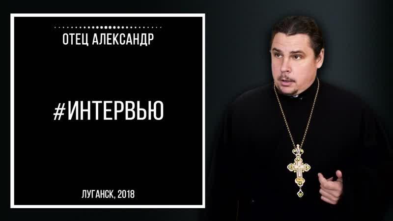 ВЫПУСК №4. Отец Александр. Интервью   MediaГвардияЛНР