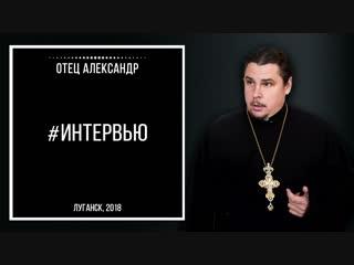 ВЫПУСК №4. Отец Александр. Интервью   #MediaГвардияЛНР
