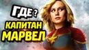 ТЕОРИЯ КАПИТАН МАРВЕЛ в паралельной вселенной qewbite
