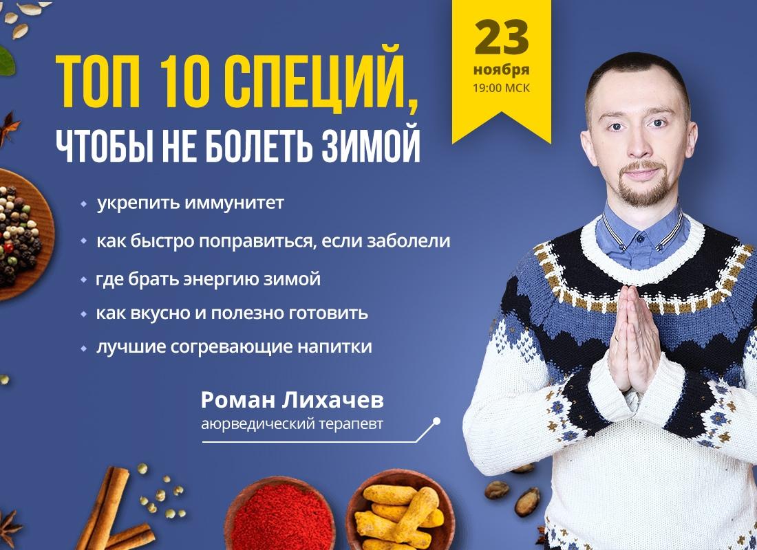 Афиша Москва ИНТЕНСИВ ТОП-10 СПЕЦИЙ, ЧТОБЫ НЕ БОЛЕТЬ ЗИМОЙ
