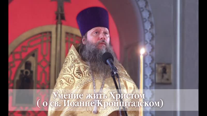 † 2019 01 02 Артемий Владимиров. Умение жить Христом. о св.Иоанне Кронштадтском).