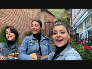 Trio Lavdila — ქართული პოპური