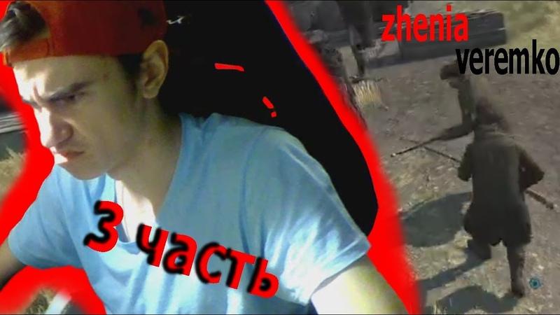 (zhenia veremko) 3 часть Assassin%27s Creed III 02 07 2018