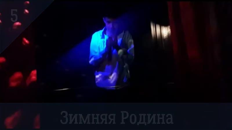 Андрей Очурдяпов - Зимняя Родина (LIVE in Kosh-Agah 2018) («Я Пришёл к тебе с приветом…»)