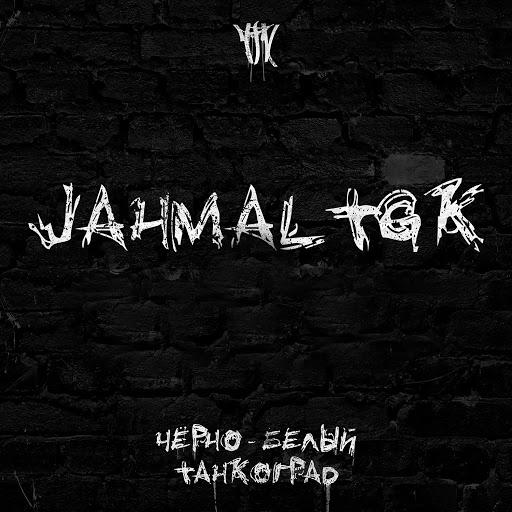Jahmal TGK альбом Чёрно-белый Танкоград