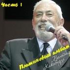 Вахтанг Кикабидзе альбом Платиновый альбом. Часть 1