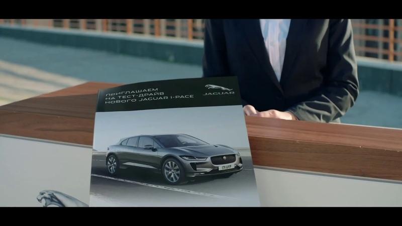 Тест-драйв Jaguar i-pace(Ягуар и-пейс) кроссовер ягуар