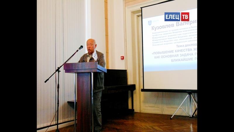В Тамбове обсуждали права и свободы человека. Участие в конференции приял липецкий омбудсмен Валерий Кузовлев