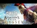 Assassin's Creed Odyssey ► Прохождение на русском 28 ► ФИНАЛ КОНЦОВКА Ending