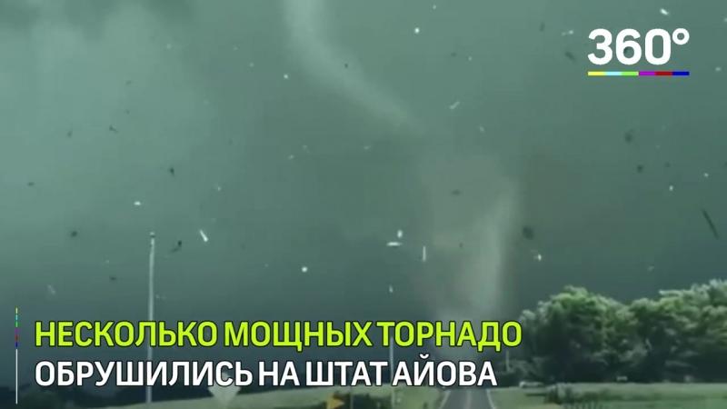 Торнадо в США разносит дома вдребезги