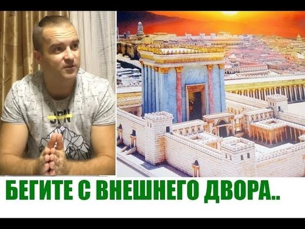 БЕГИТЕ С ВНЕШНЕГО ДВОРА пророческое слово Юрий Кузьмин