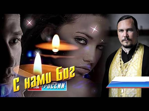 Приворот отворот Священник Максим Курленко «С нами Бог»