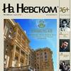 """Журнал """"На Невском"""""""