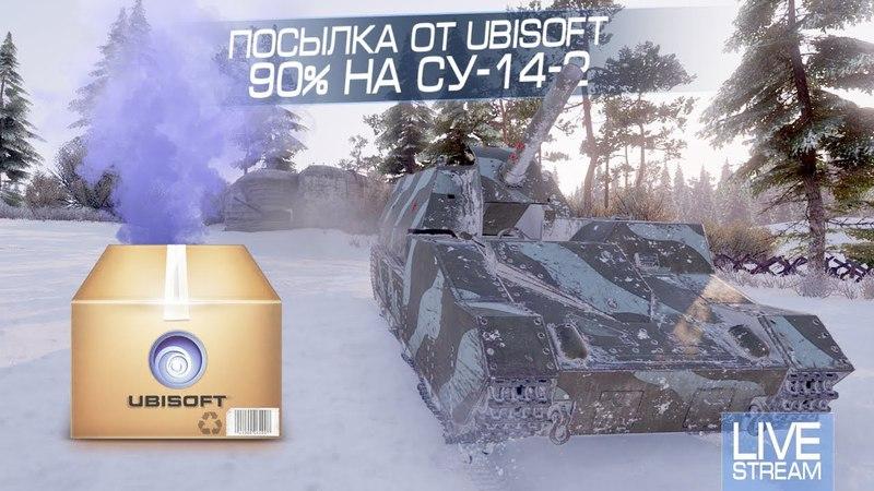 Распаковываем посылку от Ubisoft / Добиваем 90% на СУ-14-2 worldoftanks wot танки — [wot-vod.ru]