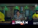 CABARET SHOW GIRLS - ЭММА М Teaser 1 | 18 МАЯ 2018