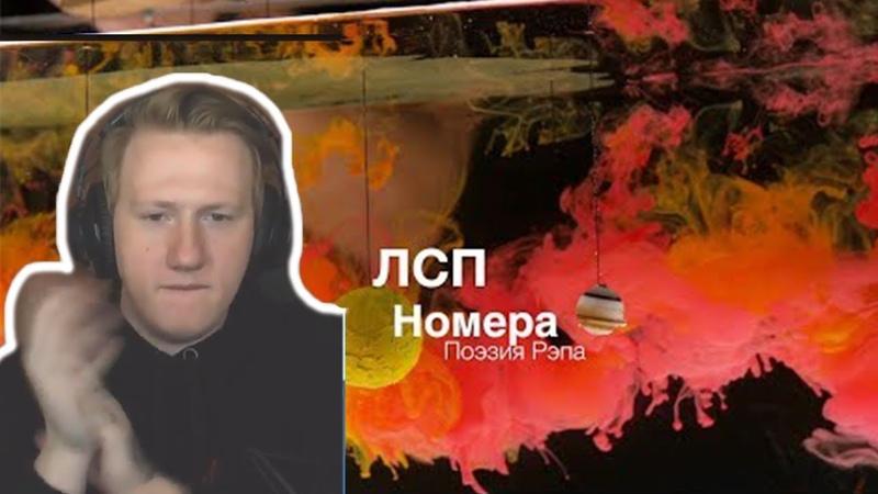Даня Кашин Смотрит - ЛСП — Номера (запрещён в РФ) / Реакция DK Запрещённый Клип