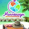 Турфирма МИЛЛЕНИУМ | Вологда