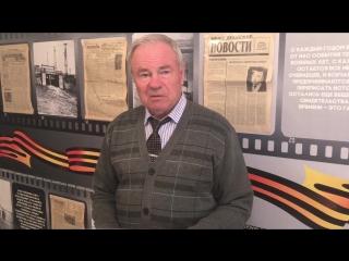 Евгений Кнутов, авторское стихотворение, посвящённое участнику ВОВ Балобонову Николаю Ивановичу