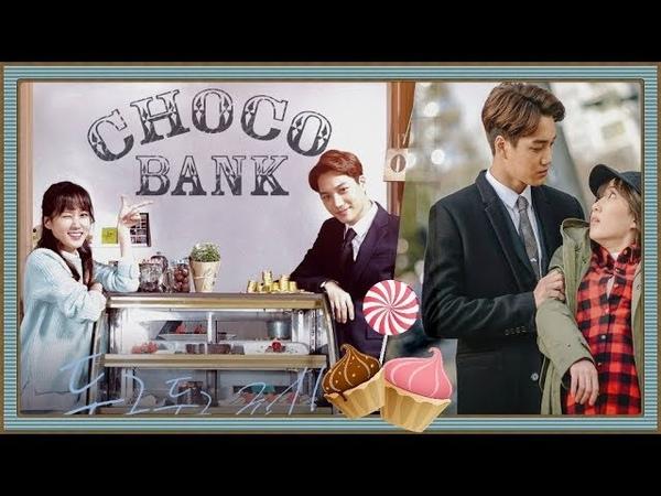 Чоко Банк / MV / Choco Bank | 초코뱅크