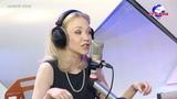 В гостях у Страны FM Елена Терлеева