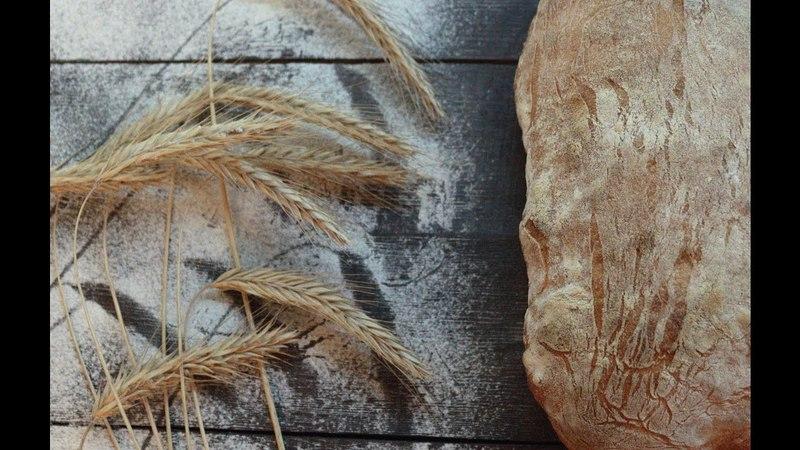 Французский СЕЛЬСКИЙ хлеб по Хамельману