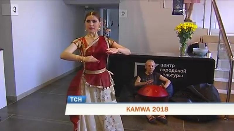 В Хохловке пройдет фестиваль современных этнических культур KAMWA