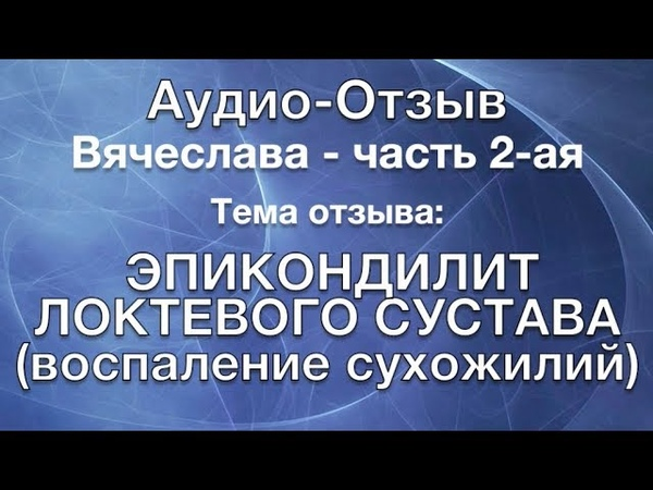 📶✅ Одитинг ВОСПАЛЕНИЕ СУСТАВА - Отзыв Вячеслава (2-ая часть)